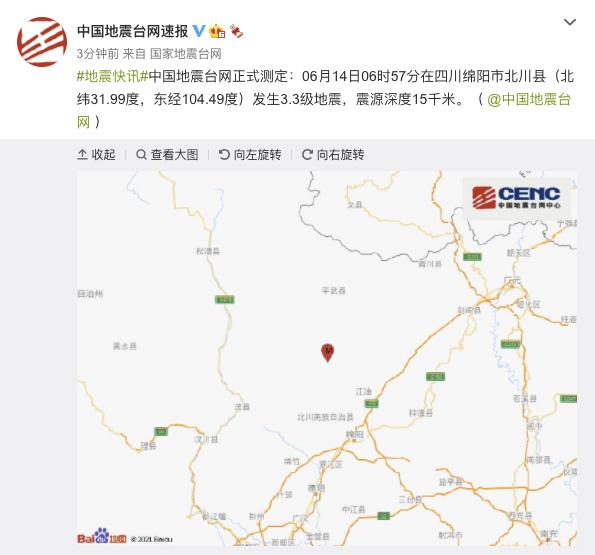 四川绵阳市北川县发生3.3级地震,震源深度15千米