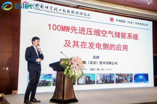 """纪律作题为""""100MW先进压缩空气储能系统及其在发电侧的应用""""的报告"""