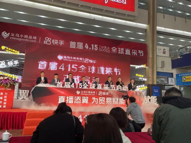 快手联合义乌小商品城启动首届415全球直采节