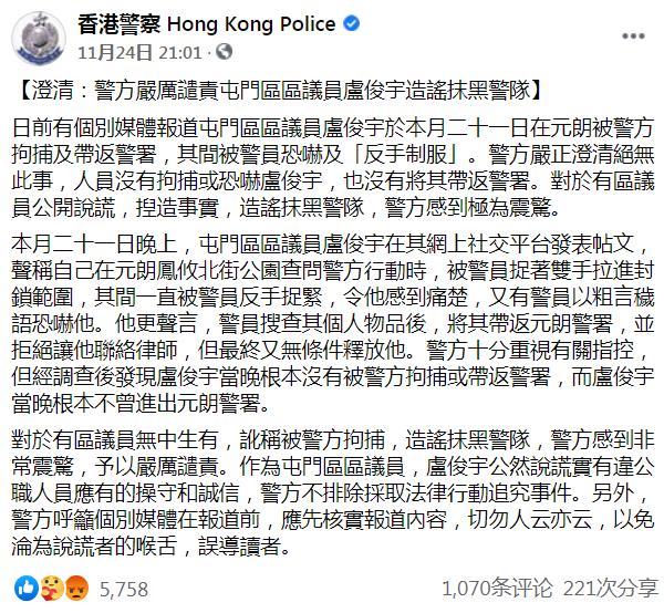 香港警方11月24日脸书截图