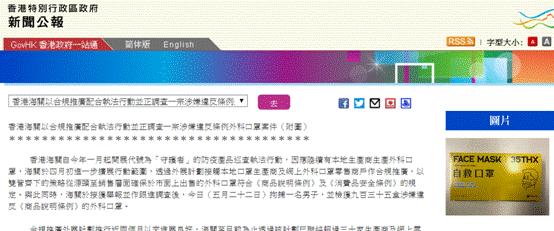 香港特区政府网站截图