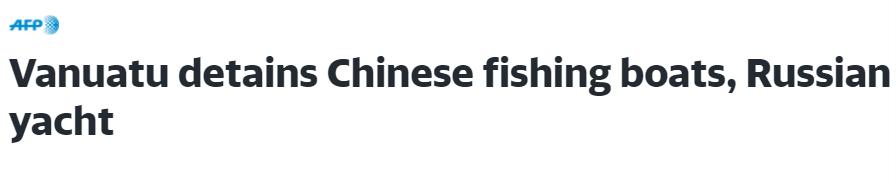 外媒:瓦努阿图扣留一艘俄游艇和两艘中国渔船 2021-01-30 17:03 环球网 【环球网报道 记者 侯佳欣】据法新社30日最新消息,太平洋岛国瓦努阿图警方称,该国扣留了一艘俄罗斯游艇和两艘中国渔
