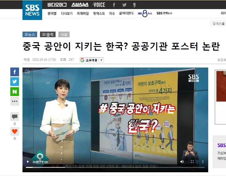 韩国SBS电视台:中国公安守护的韩国?公共机关海报惹争议