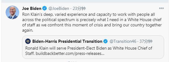 拜登推特截图