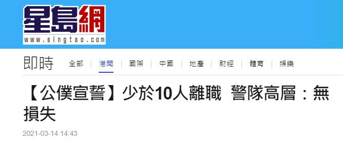 """不到10名港警在要求宣誓或签署声明后离职,警队高层:无损失,或许更好 2021-03-14 17:24 环球网 【环球网综合报道 记者 赵友平】香港""""星岛网""""3月14日消息称,香港警务处助理处长(人事"""