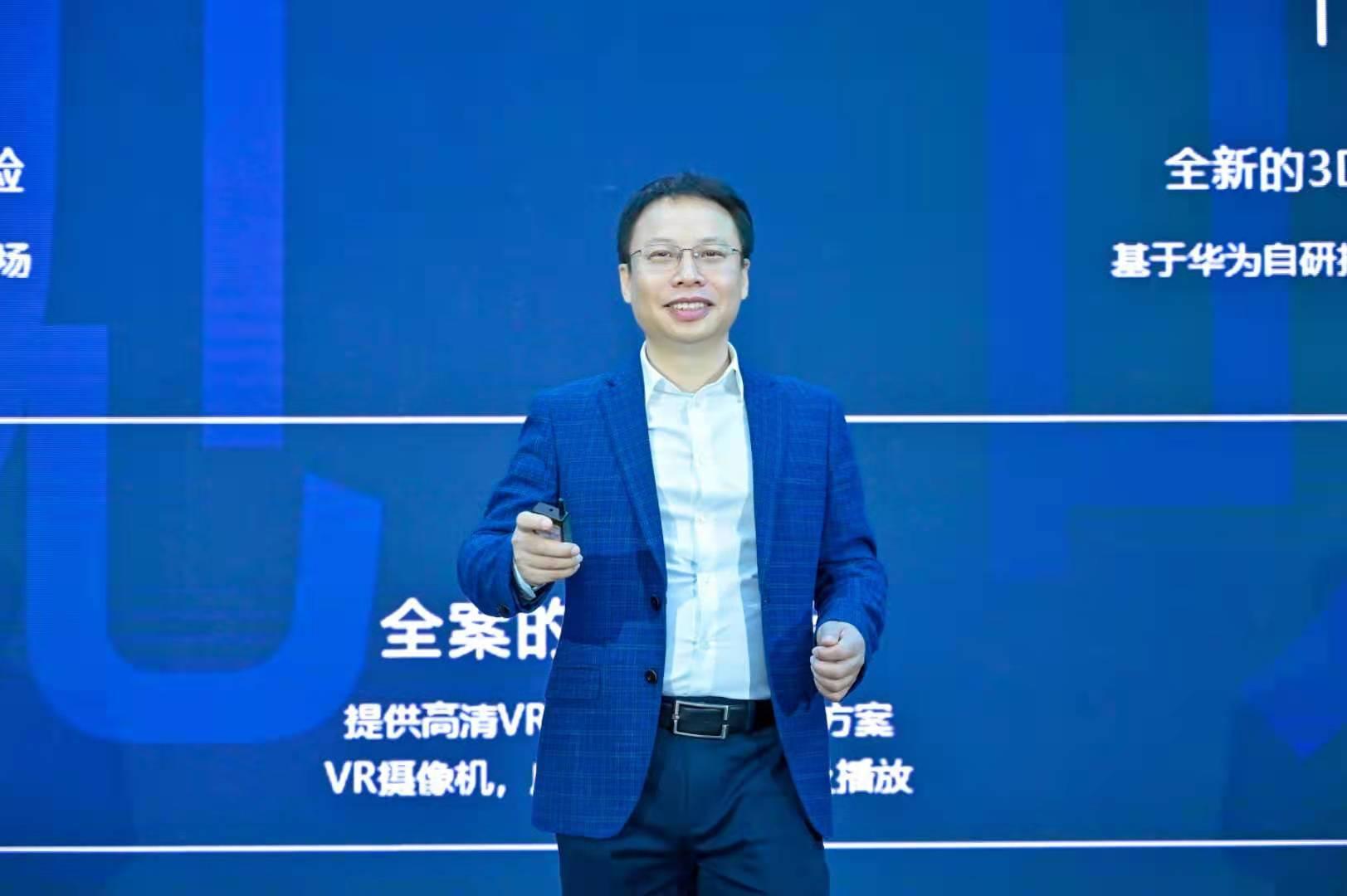华为消费者云服务副总裁谭东晖