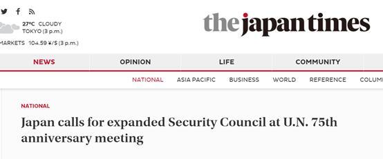 日本时报:日本在联合国成立75周年纪念峰会上呼吁扩大安理会