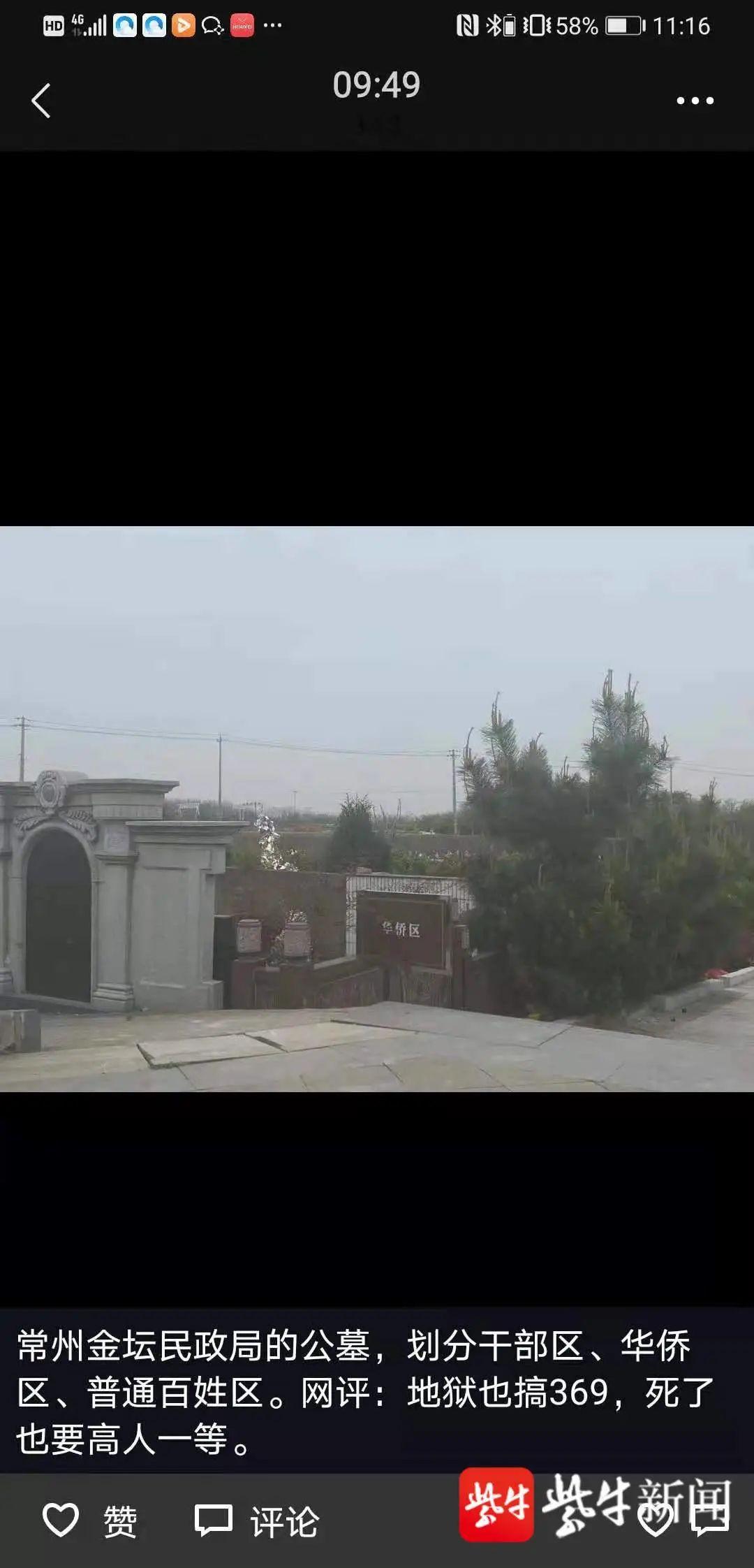 江苏常州一公墓现干部区标牌